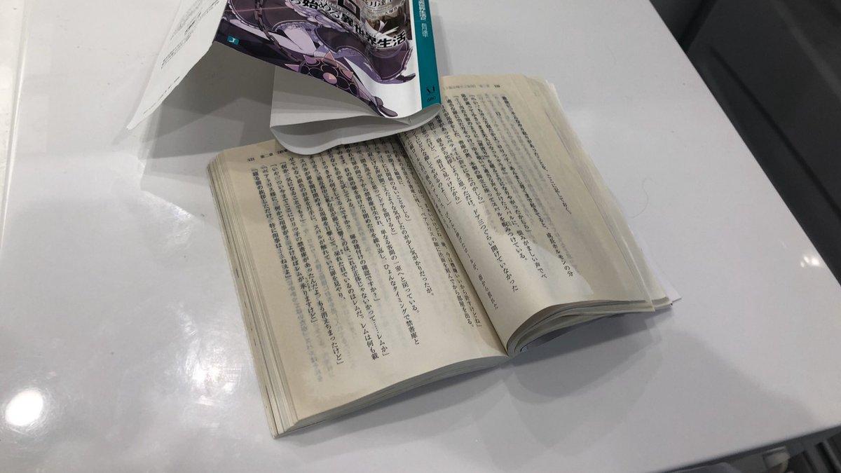 こんな簡単な方法で元に戻せるなんて…!画像提供:@Deeeeese7「濡れた本はこれで復活!ジップロックと冷凍庫を使って本を蘇らせる方法がカンタン」 @togech_jpから