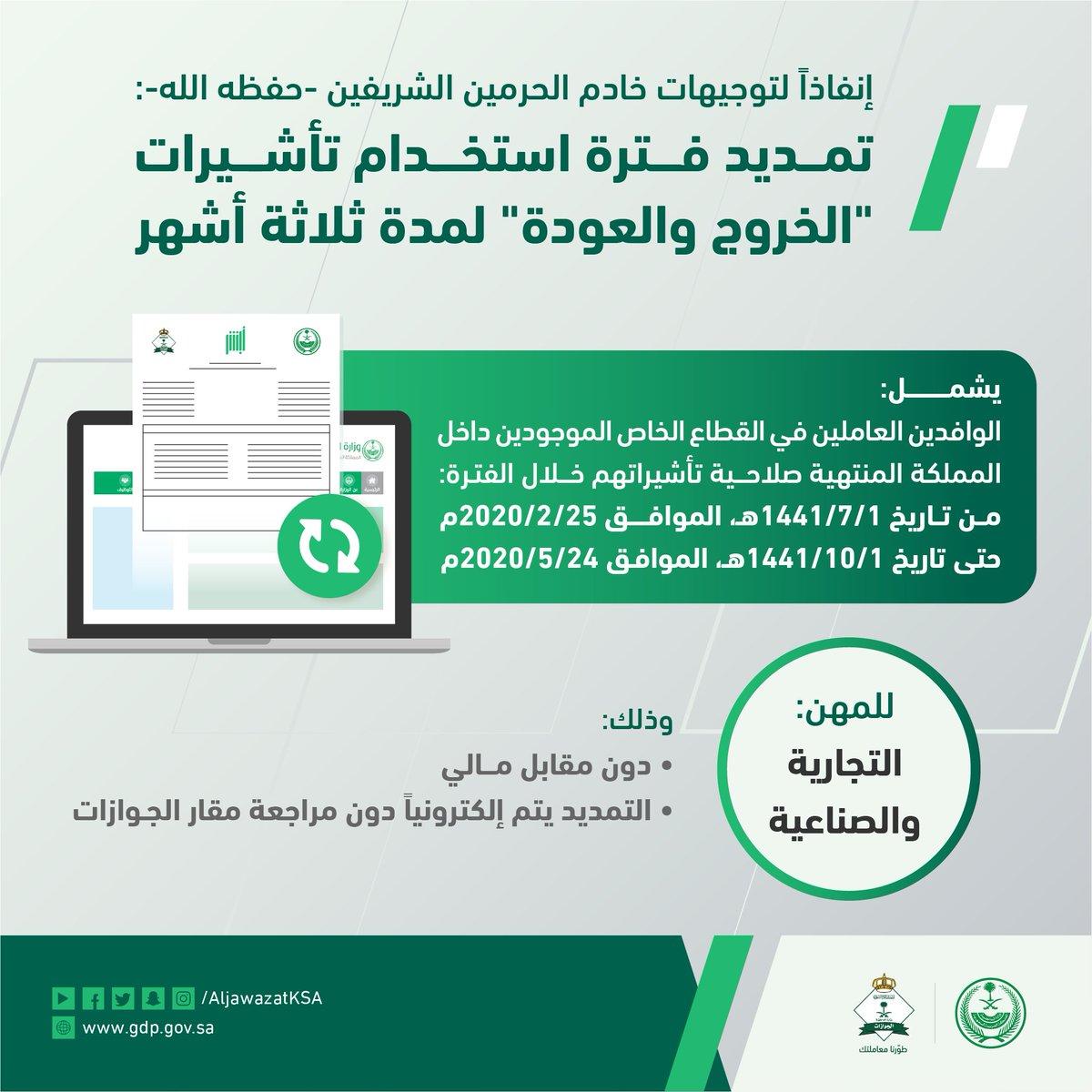 الجوازات السعودية On Twitter إنفاذا لتوجيهات