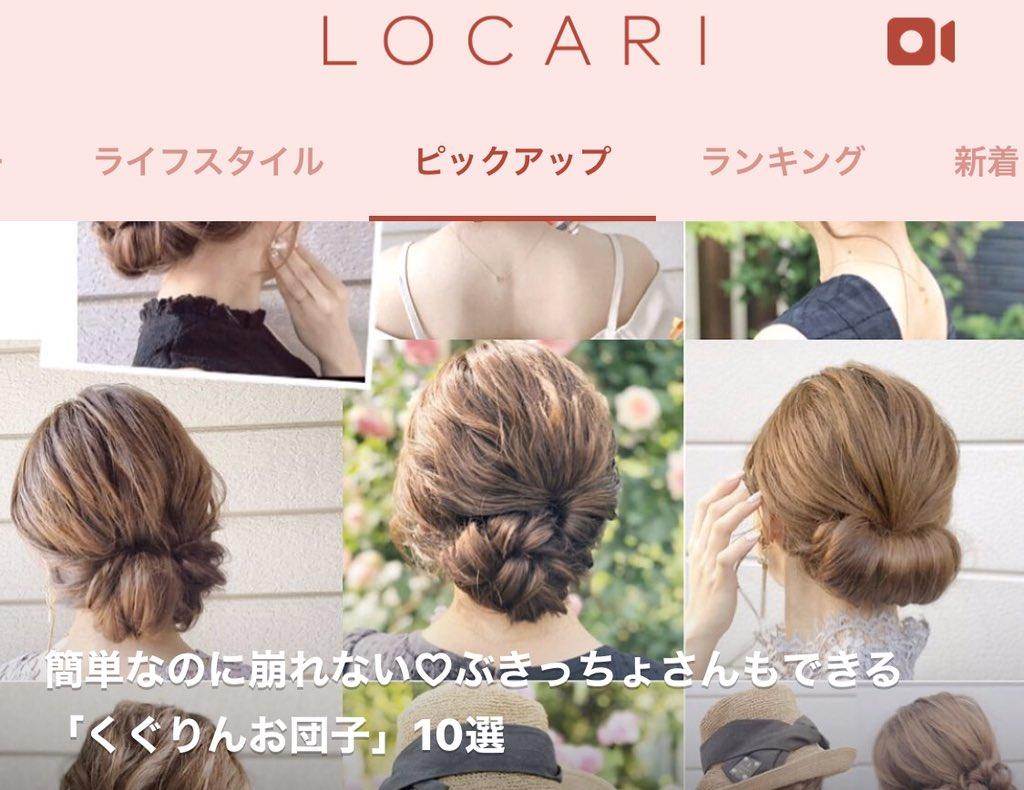 簡単なのに崩れない♡ぶきっちょさんもできる「くぐりんお団子」10選  @locari_jpより#ロカリ #LOCARI #トップピックアップ #くぐりんお団子 #崩れにくいヘアアレンジ