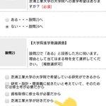 Image for the Tweet beginning: 芝/浦/工/業大/学が好きだからというトンデモ回答