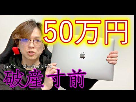 50万円!16インチMacBook Proを購入して破産寸前w【レビュー】 開封動画まとめ unbox.geo.jp/post-202004093… #Mac