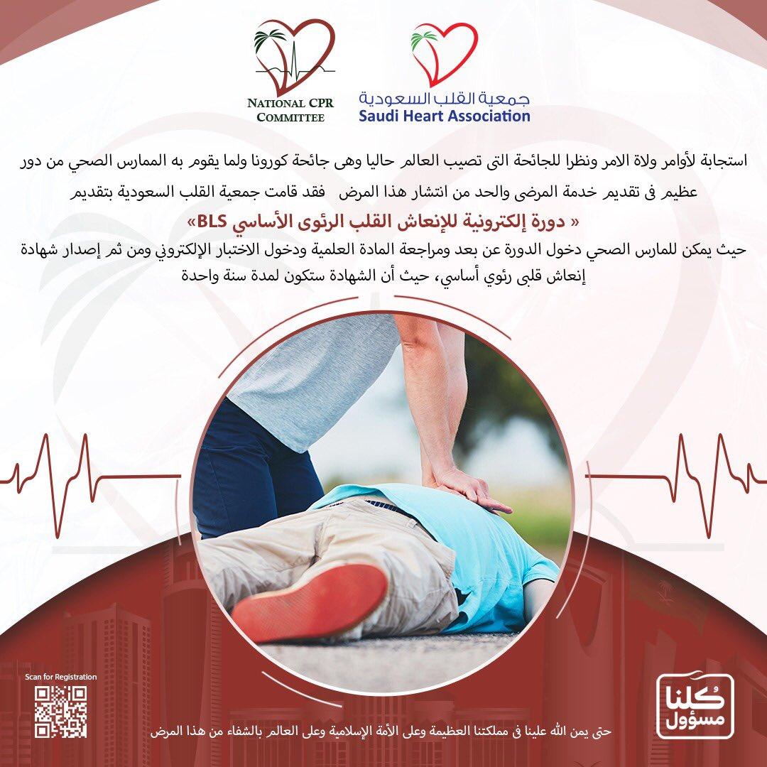 جمعية القلب السعودية On Twitter استجابة لأوامر ولاة الامر ونظرا للجائحة التي تصيب العالم حاليا وهي جائحة كورونا و لما يقوم به الممارس الصحي من دور عظيم في تقديم خدمة للمرضى