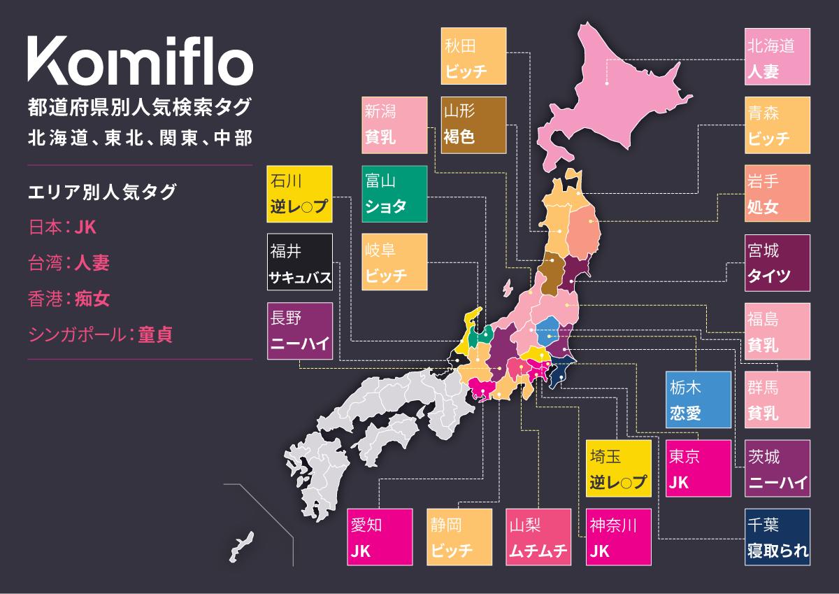 興味深い……エロ漫画サブスク「Komiflo」、都道府県別人気ジャンルを発表 あなたの街ではどのジャンルが人気?
