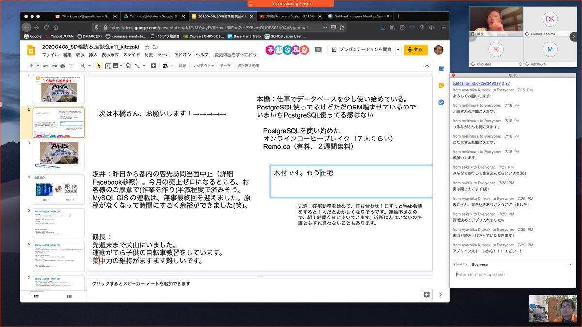 本日は初!オンライン輪読&座談会!みんな顔出しNGが多かった、、(^◇^;)#SoftwareDesign