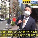 緊急事態宣言が発表された都心でインタビュー求められたサラリーマン!「ハンコ使うから出社しないと対応できない」!