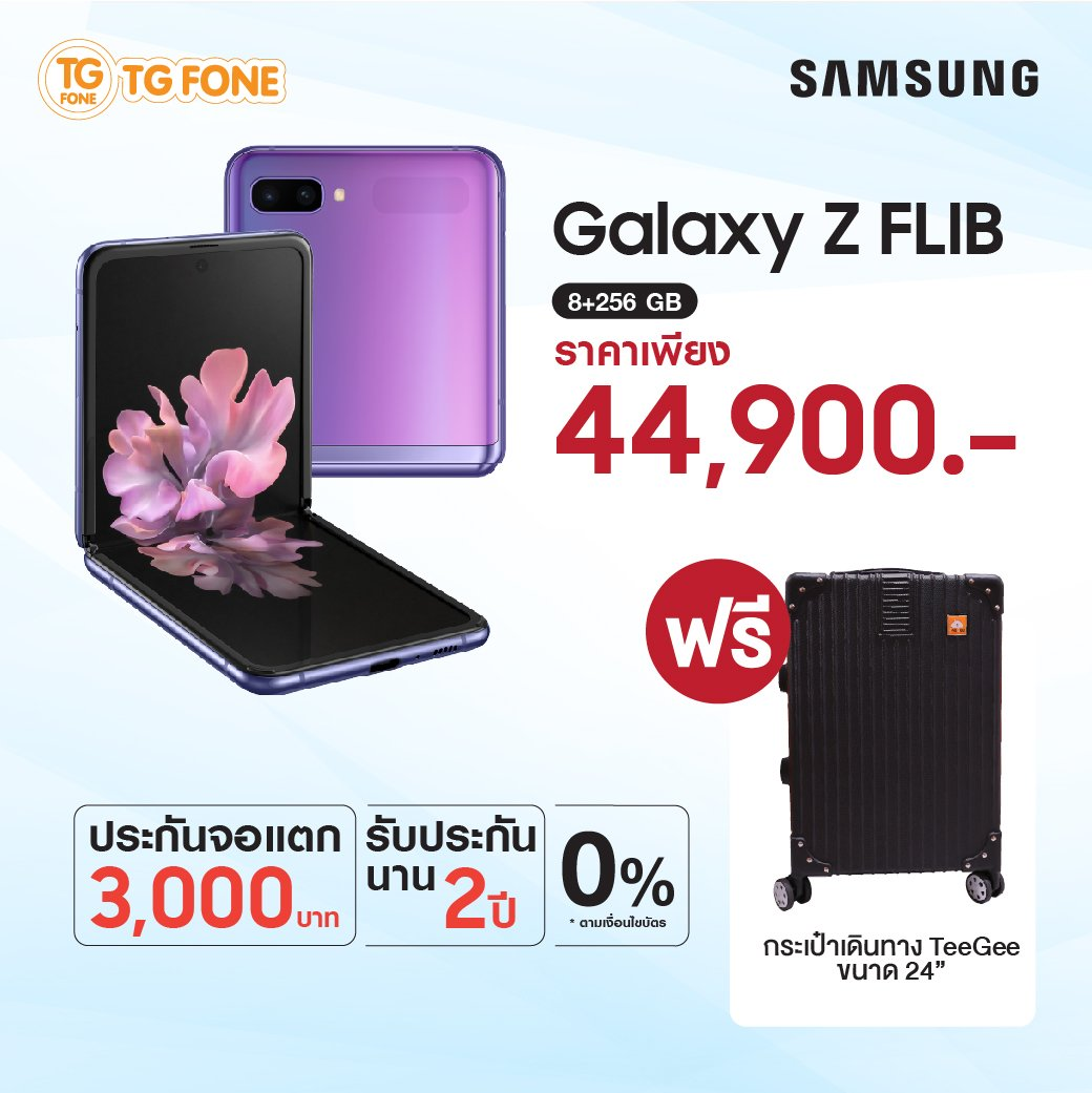 #samsung #samsungthailand #Zfilp #ShopeeShopFromHome -ผ่อน0% 10เดือน -ประกันนาน2ปี -ประกันจอแตก1500บาท -ฟรีของแถม สนใจสอบถามเพิ่มเติม  099-064-0084pic.twitter.com/D2lc1L0ujT