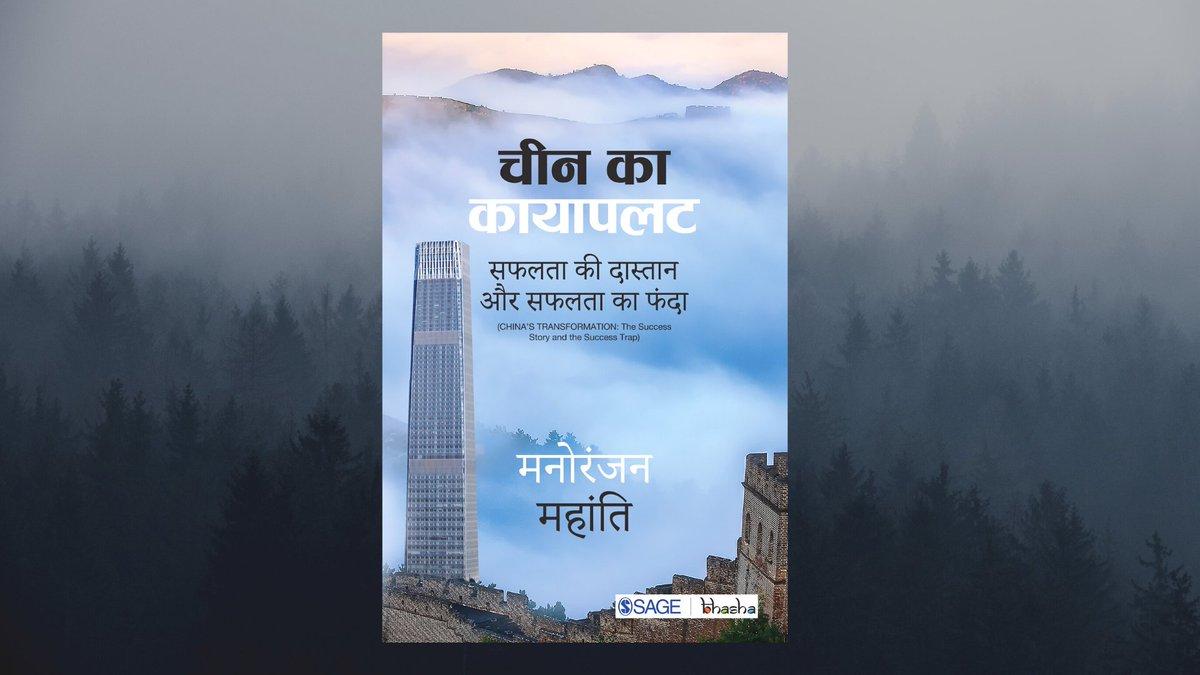 चीन का कायापलट: सफलता की दास्तान और सफलता का फंदा 1979 से लेकर अब तक चीन में हुए आर्थिक व सामाजिक रूपांतरण पर गहन जानकारी प्रदान करती है। Purchase the ebook today @ ow.ly/KO5550z7sEM! #SAGEBhasha #ManoranjanMohanty @AmazonKindle #Hindi