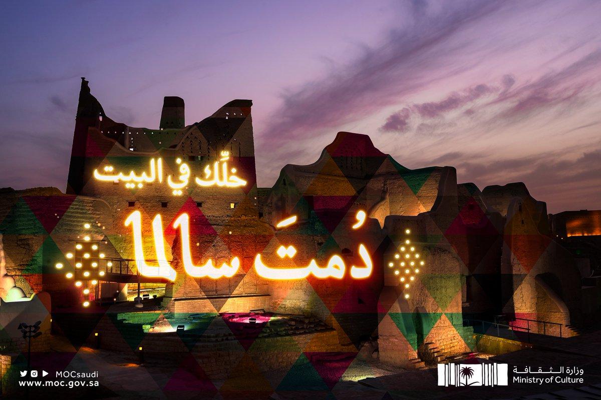 #كلنا_مسؤول من أجل الوطن.  #وزارة_الثقافة https://t.co/lZVgFYeaQG