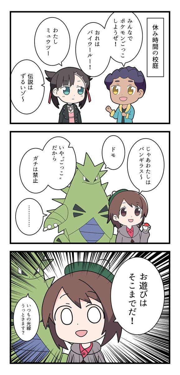 ポケットモンスター絶望小学校2