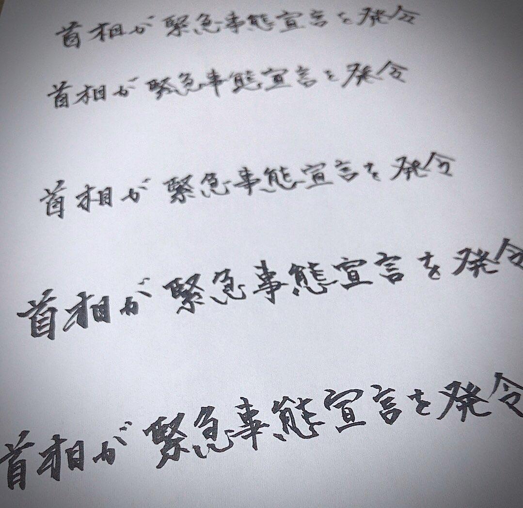 FNNでこれもしかして手書きテロップなんじゃないのって感じの昭和ぽいフォントあって、見てたらつい書いてた。夜中にきがくるってるわたくし。ひまです。さぁ、大好きなお風呂にゆっくり入ろう🛀🧼