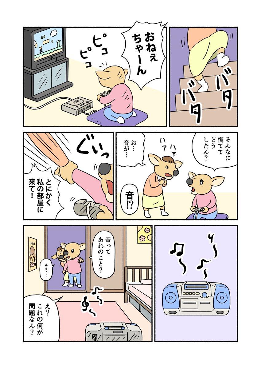 【ヨシノ家の怪談】(No.4)音新しいお絵かきソフトの練習で、久々に怪談マンガを描いてみました👻↓今までのお話です#心霊 #怪奇現象 #漫画