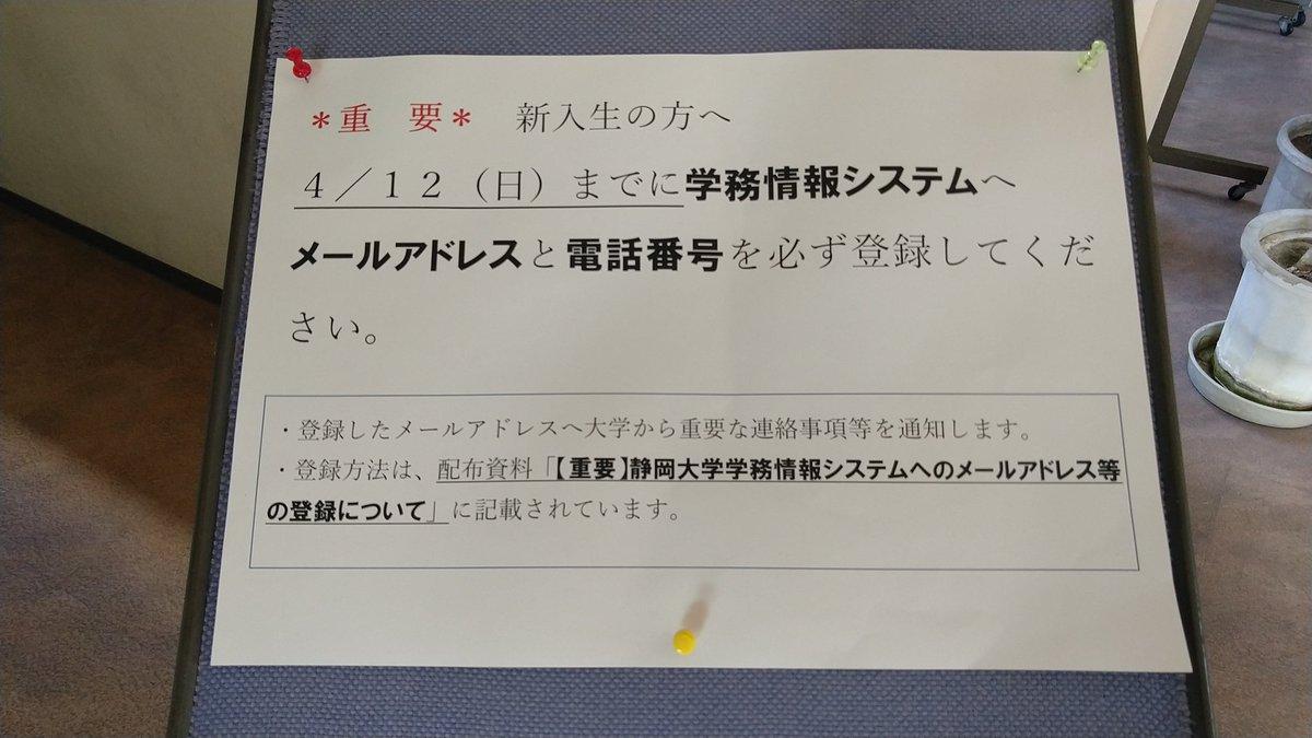 学務 静岡 大学
