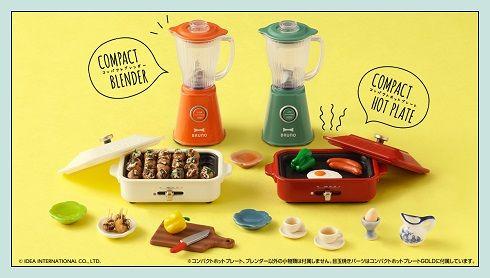 かわいい!「BRUNO」のおしゃれなキッチン用品がガシャポンに! ふたの開閉やスイッチボタンの「オン」もできる