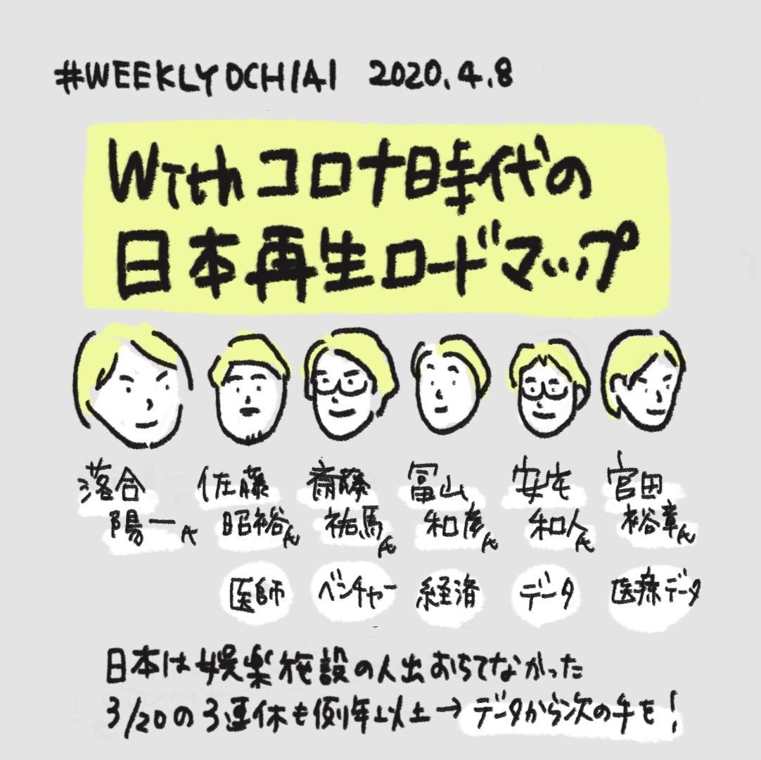 【Withコロナ時代の日本再生ロードマップ】家族以外は、宅配とスーパーの人以外全てデジタル。これが2ヶ月経たずに起きたこと。SFの世界がぐんと接近してきた?WEEKLYOCHIAIは未来の歴史年表を空から見ている感じ。↓画像メモは6枚です #NewsPicks #weeklyochiai