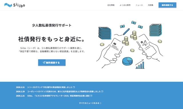 私募債発行支援のSiiibo、シリーズAで2.2億円調達