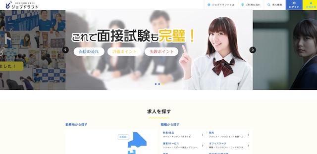 高校生の就職支援「ジョブドラフト」運営が三菱UFJキャピタルなどから1.8億円調達