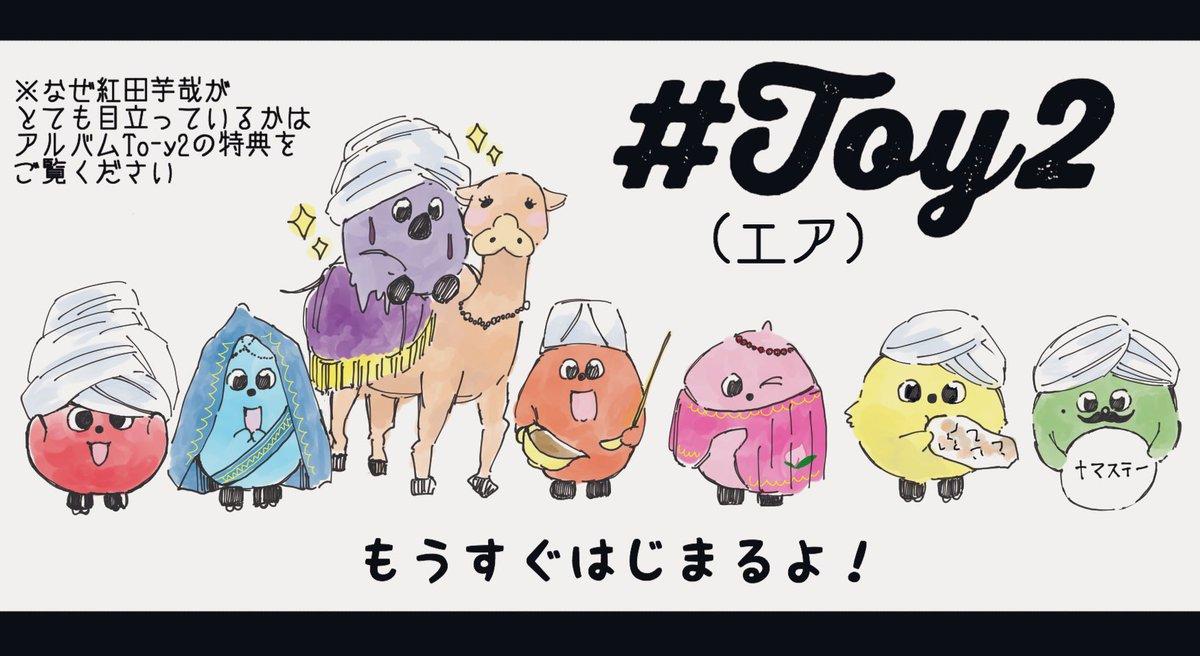開場しました!!!楽しみ過ぎる…!#エアToy2
