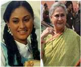 Happy Birthday Jaya Bachchan:                                  ,     -
