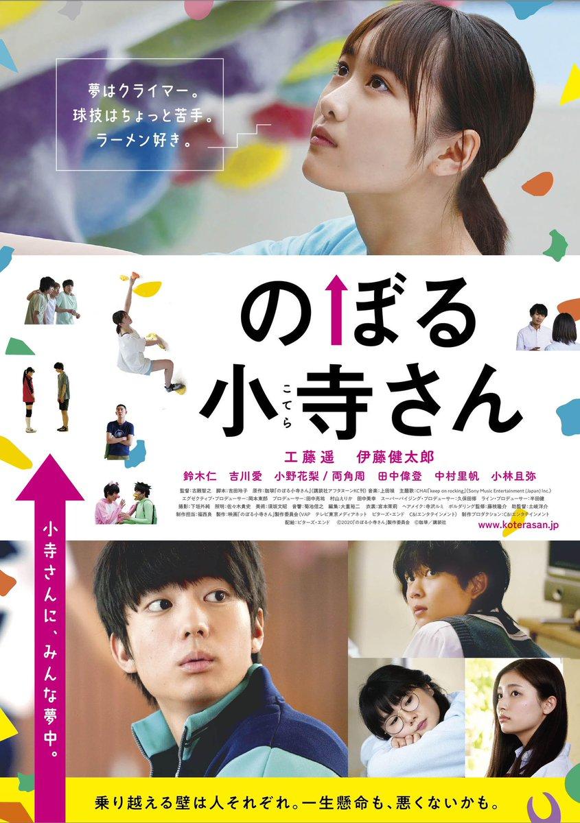 映画「のぼる小寺さん」の本ビジュアルと最新映像が公開されました〜!🧗🏼♀️見所は、顔面バレーボールをくらい、ガッツリ鼻血を出してる所です🏐(笑)#のぼる小寺さん
