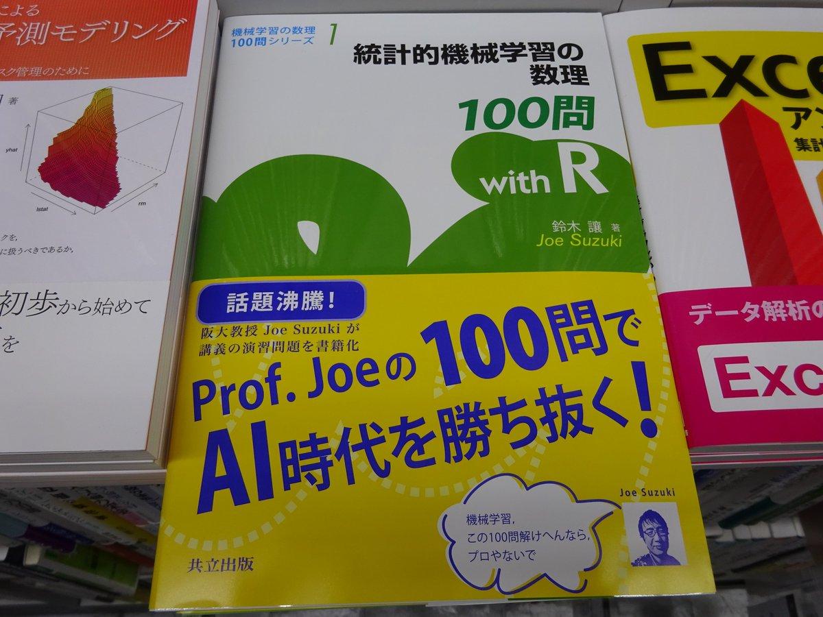 """精文館書店 本店3F على تويتر: """"鈴木讓『統計的機械学習の数理100問 ..."""