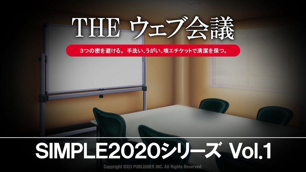 『THE 麻雀』発売から今年22周年を迎えるSIMPLEシリーズファン向け #バーチャル背景 です!ビデオ会議のシチュエーションに合わせてご利用ください。
