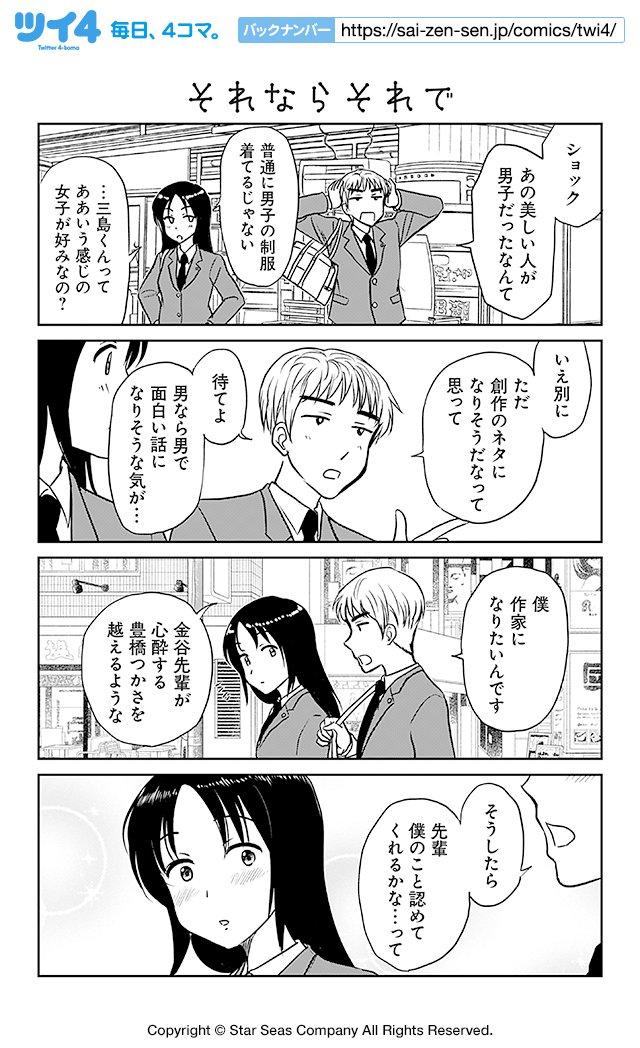 【それならそれで】島崎無印『乙女男子に恋する乙女』  #ツイ4