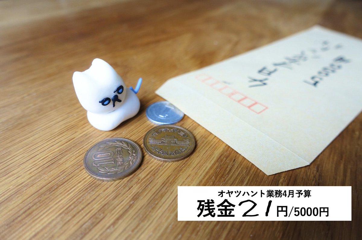 今月の予算、残り21円か。だいぶ厳しくなってきたな。