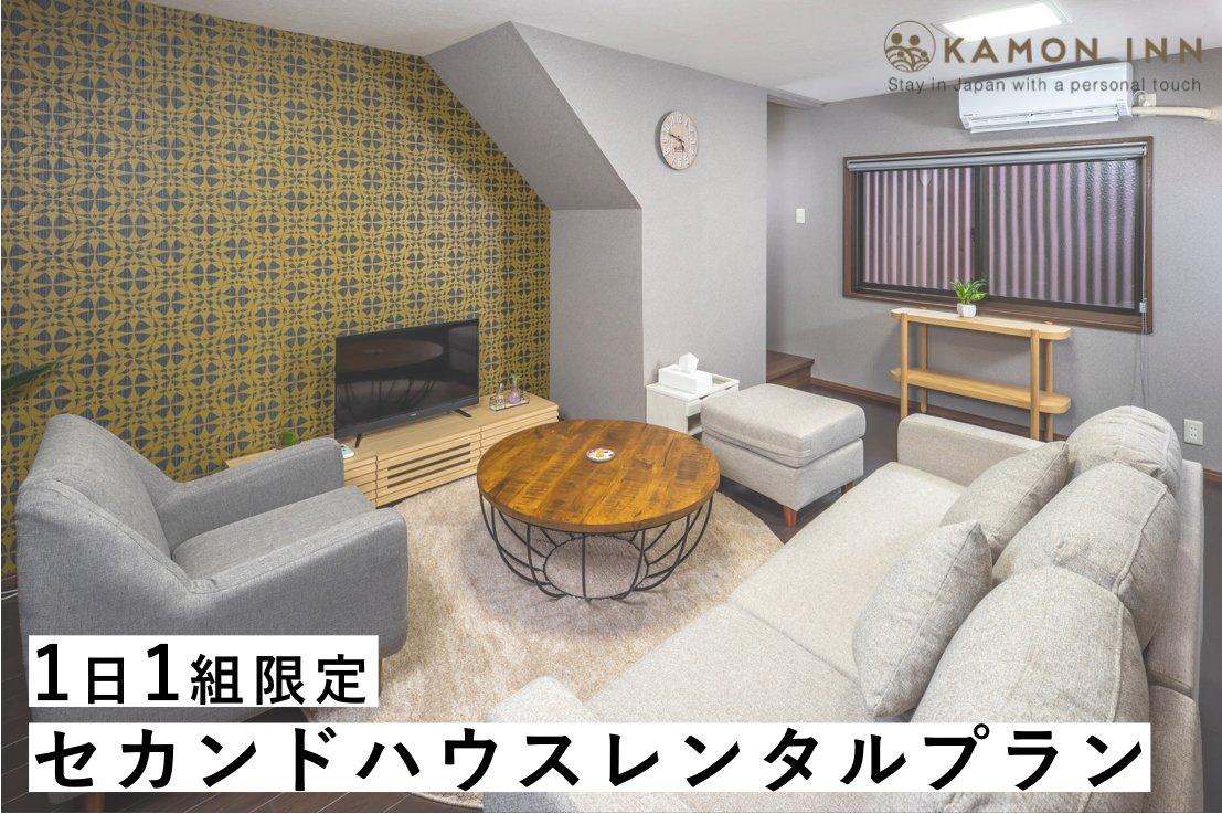 Kamon Inn、分散型民泊を臨時セカンドハウス化。京都・東寺エリア3施設を対象にした短時間レンタルプランを4月9日...