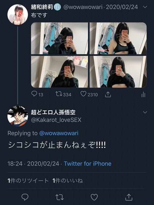 コスプレイヤー緒和終莉のTwitter自撮りエロ画像3