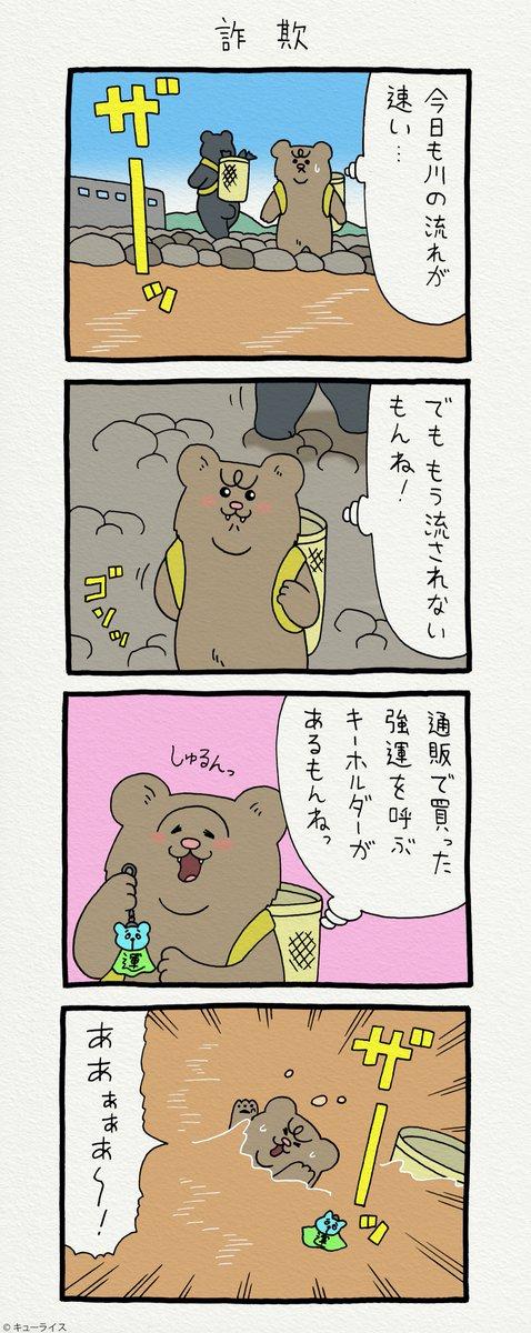 4コマ漫画 悲熊「詐欺」第二弾悲熊スタンプ発売中!→  #悲熊