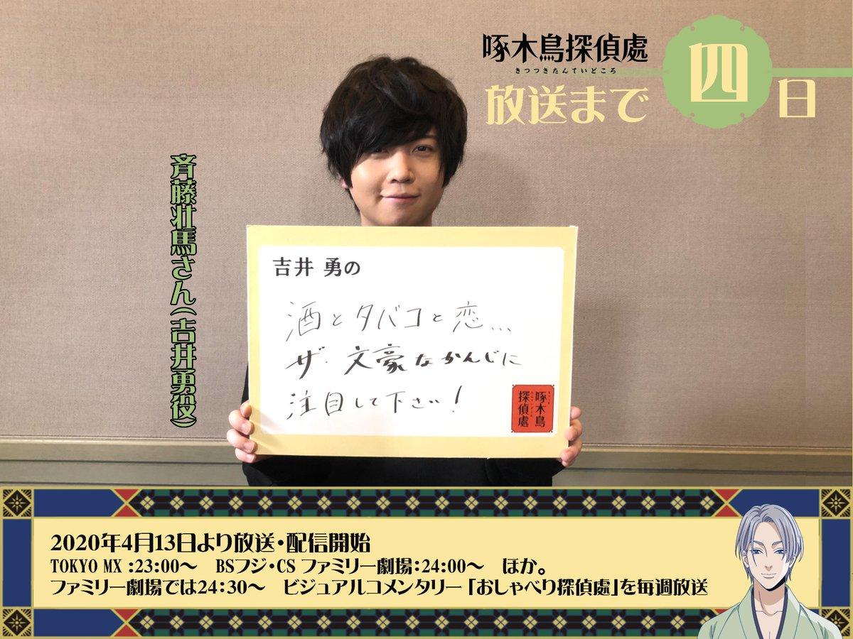 ⭐⭐⭐⭐⭐⭐⭐⭐⭐⭐⭐ 放送まで待てない カウントダウンメッセージ‼️⭐⭐⭐⭐⭐⭐⭐⭐⭐⭐⭐#啄木鳥探偵處 放送まであと4日。キャストの皆様から「キャラクターのここに注目!」メッセージをいただきました\(^-^)/第4弾は #吉井勇 を演じる #斉藤壮馬 さんです 👍