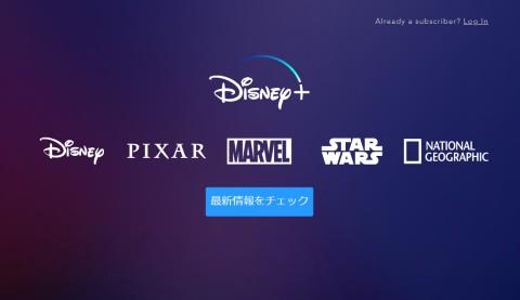 待ち遠しい!ディズニーの定額動画サービス「Disney+」、年内に日本上陸へ  @itm_nlabから