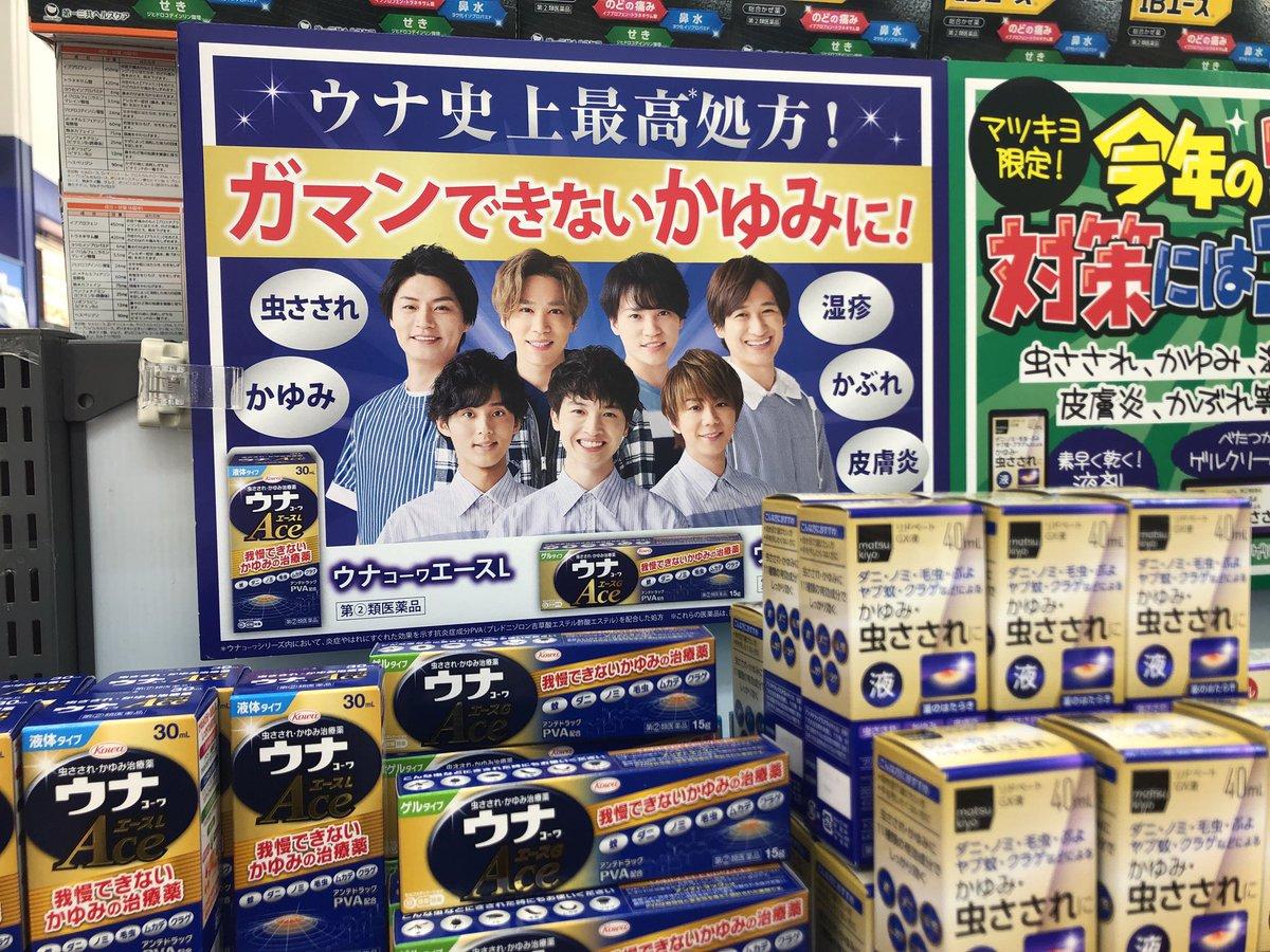マツキヨにお買い物行ったら、キスマイちゃん達が!!!思わず2度見👀!✨新しいやつ???#キスマイ #Kismyft2 #ウナコーワ