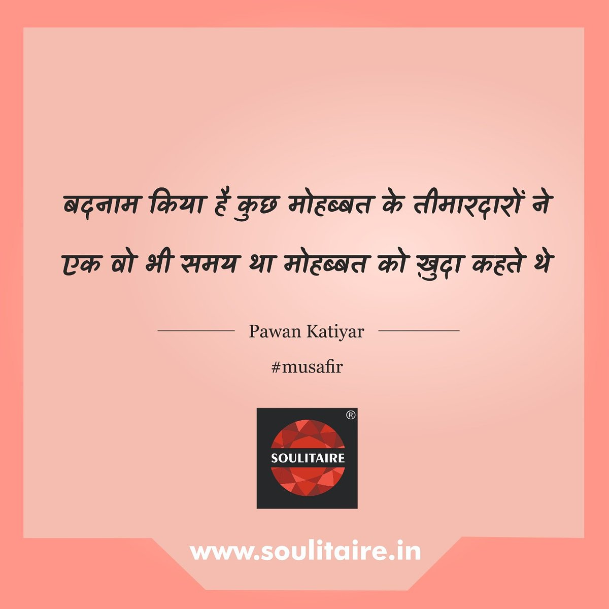 #musafir #soulitaire #twolinershayari #twoliners #hindishayaris #hindipoetry #shayari #shayarana #shayaroninstagram #shayarilover #shayaricollection #shayariforever #shayarikiduniya   @Pawan8695pic.twitter.com/1R0DGHnhFJ
