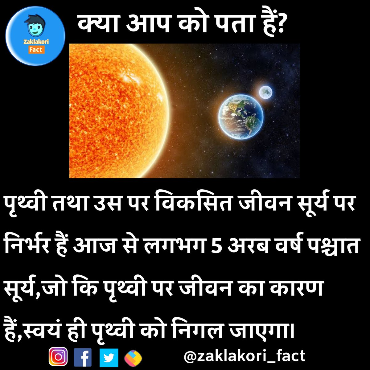 To know more interesting facts about india and world follow us @zaklakori_fact  #Sun #Earth #Moon #SolarSystem #Galaxies  #interestingfacts #hindifact  #KnowledgeIsPower