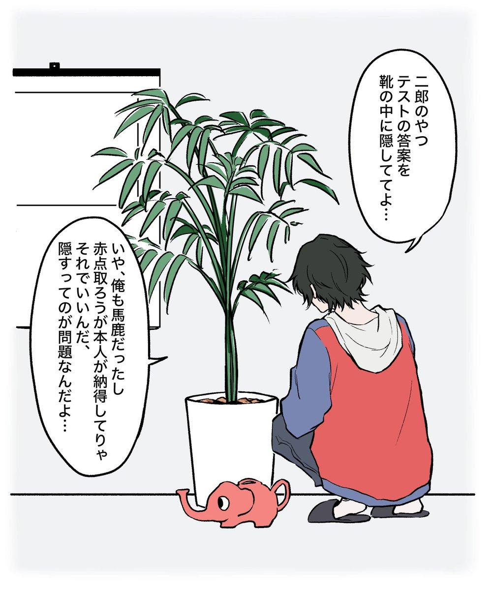 植物に悩み相談中の社長