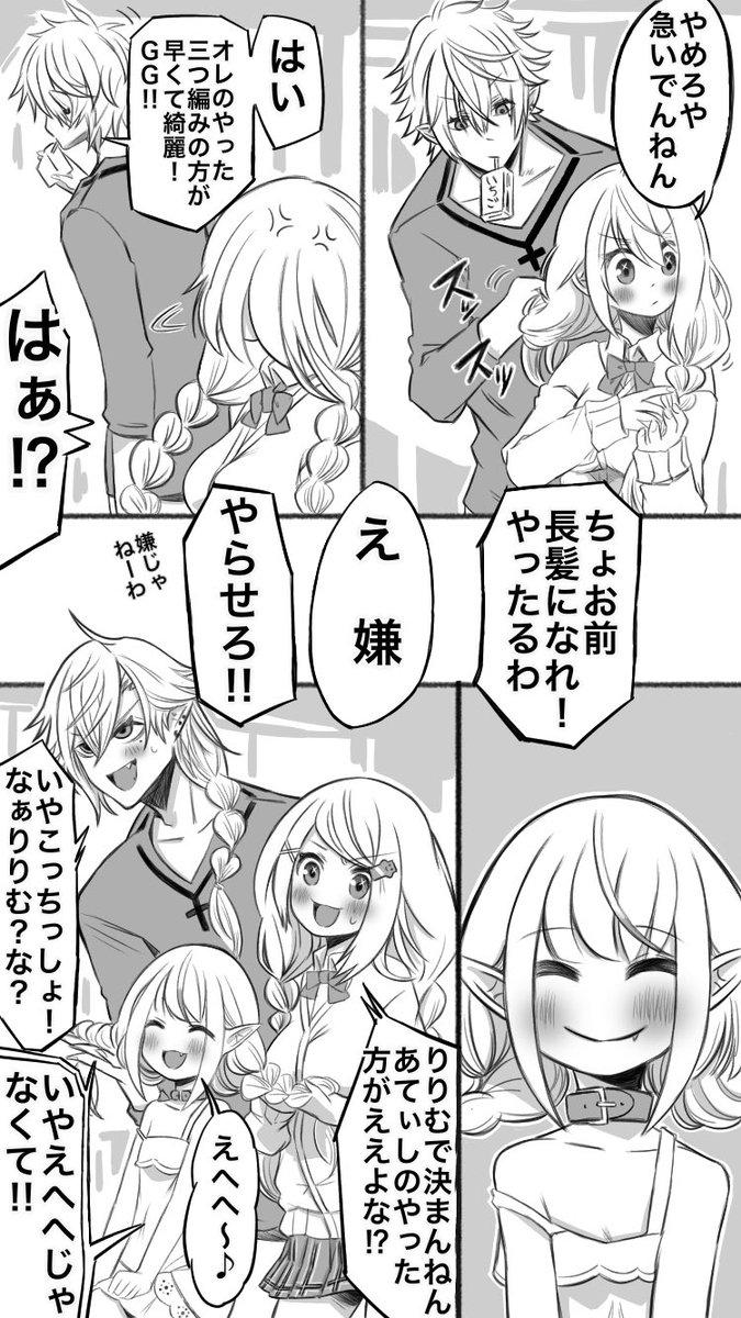 『三つ編み』