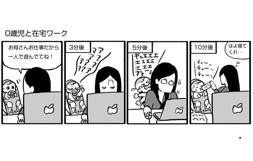 年齢別(0歳〜2歳)「子供を見ながら在宅ワーク」の現実#リモートワーク #エッセイ漫画