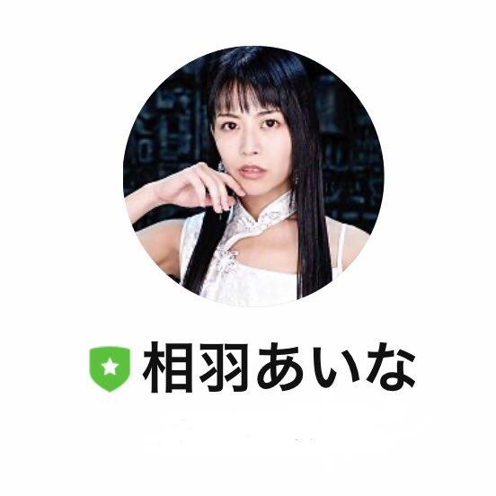 【お知らせ】この度、#相羽あいな 公式LINEアカウント&LINE BLOGが開設されました!✨🐵お友だち登録をよろしくお願いいたします!🤗✨※BLOGは14:00にOPEN予定です!