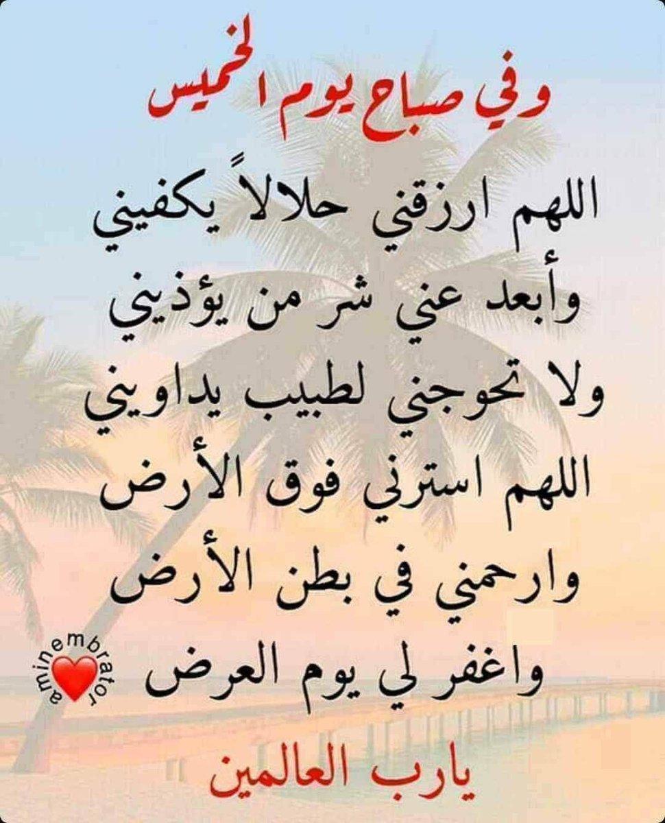 البطاقة الإسلامية على تويتر صباح الخير مع دعاء رائع