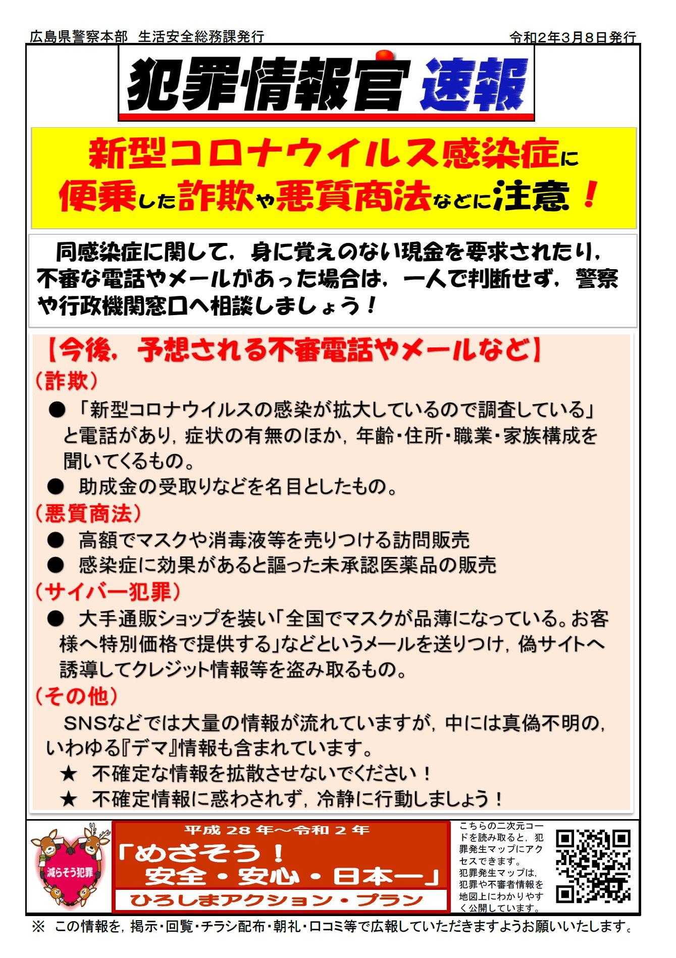 広島 速報 県 ウイルス コロナ
