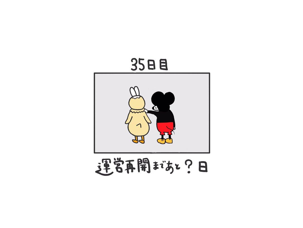 「?日後まで会えないネズミ」35日目