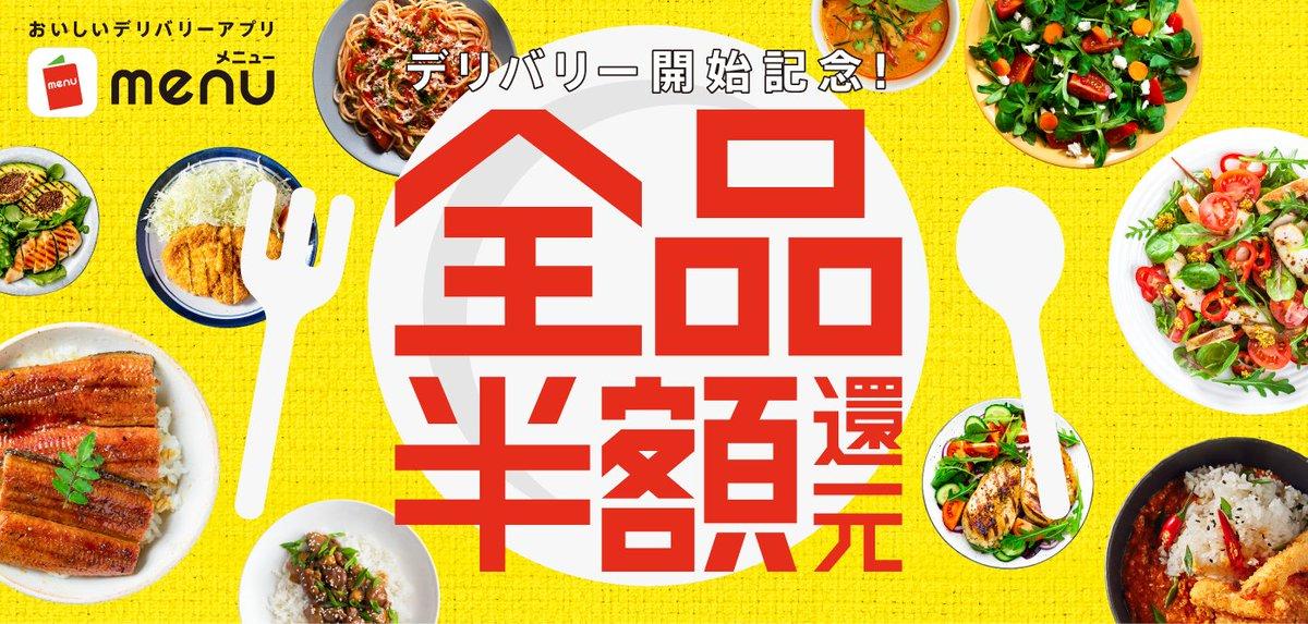 料理デリバリー&テイクアウト『menu』 (@menu_sns) | Twitter