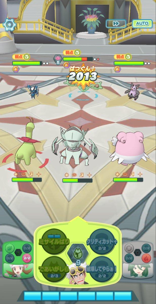 最終GRADE VSダツラをオートで1発クリアしますゾ~(^ω^終)【アーカイブ】リタイア禁止の完全オートでバトルヴィラを攻略する ポケモンマスターズ #36 #ポケマス #PokemonMasters #ポケマスのヒント #PokemonMastersTips