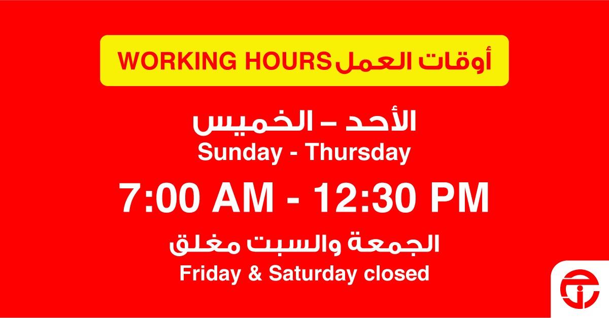 مكتبة جرير قطر On Twitter أوقات عمل معارض مكتبة جرير Jarir Showrooms Working Hours