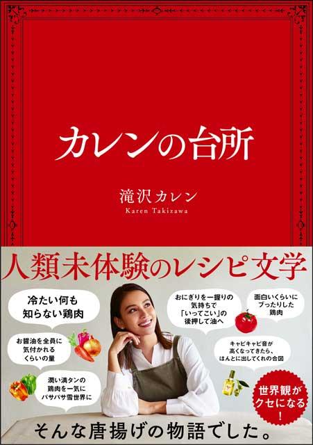 """来てしまったか……!滝沢カレンの""""超感覚""""レシピ本『カレンの台所』発売 君はまともに料理を完遂できるか"""