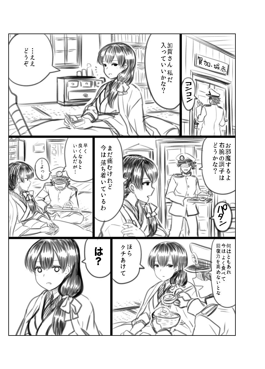 昔描いた艦これの加賀さんの漫画。