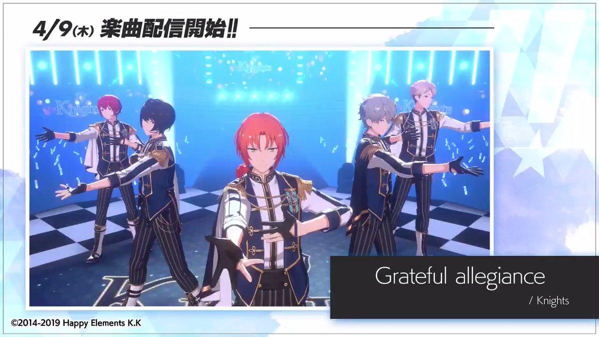 【お知らせ】本日15時に『Knights』が歌う、『Grateful allegiance』を追加しました🎉また、新規楽曲追加を記念して[『Grateful allegiance』登場!ライブフェス!]を開催🌟期間中、毎日3曲の育成アイテムドロップ率がアップします!詳細はアプリ内お知らせをチェック💫#あんスタ