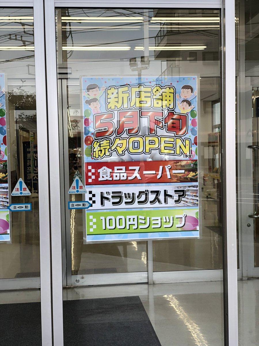 秦野 店 ロピア