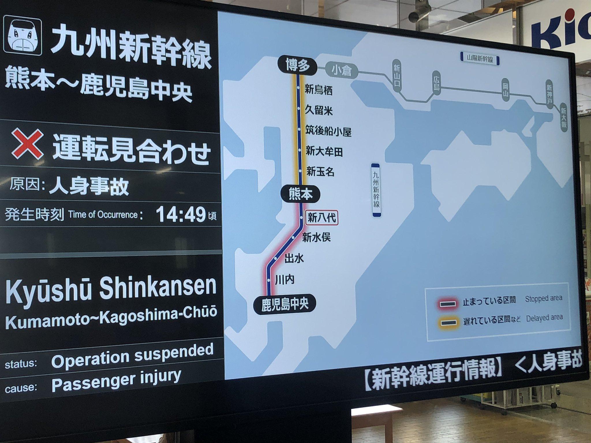 新幹線 人身事故 九州